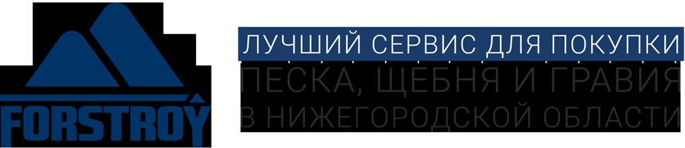 Лучший сервис для покупки песка в Нижегородской области